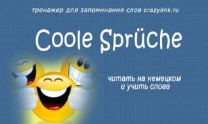 Coole Sprüche