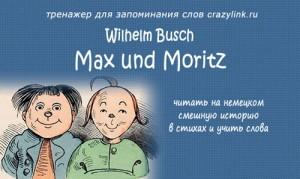 Max und Moritz. Wilhelm Busch