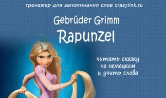 Rapunzel.Teil 1