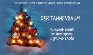 Новогодняя елка. Стих