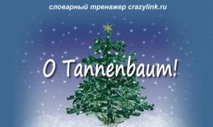 O Tannenbaum!