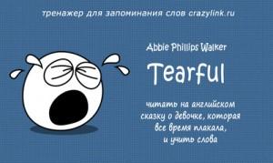 Tearful. Ч.1