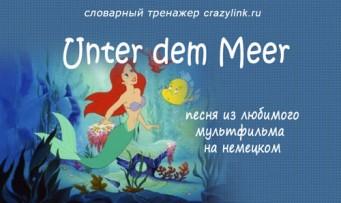 Unter dem Meer