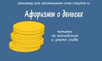 Афоризмы о деньгах
