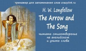 Стрела и песня. H. W. Longfellow