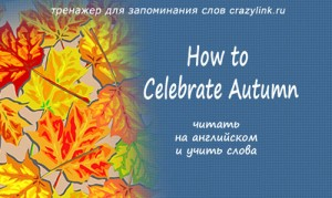 How to Celebrate Autumn. Ч.1