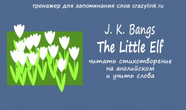 J. K. Bangs - The Little Elf