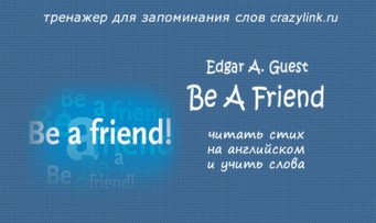 Edgar A. Guest. Be A Friend
