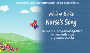 W. Blake. Nurse's Song