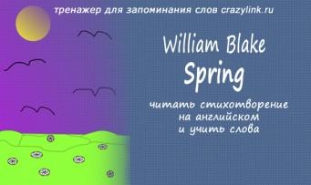У.Блейк. Весна