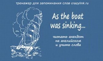 Шутка о тонущей лодке