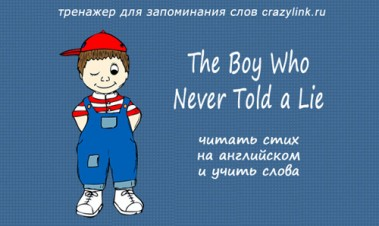 The Boy Who Never Told a Lie