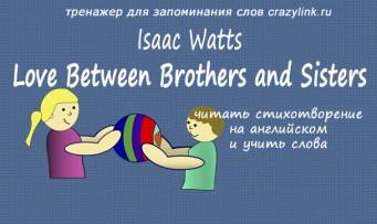 Love Between Brothers and Sisters