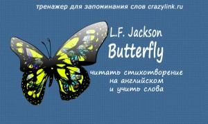 L.F. Jackson - Butterfly