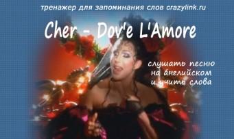 Cher - Dov
