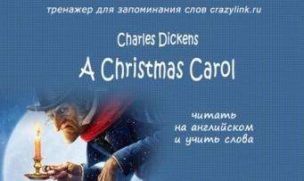 Ч. Диккенс. Рождественская история