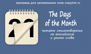 The Days of the Month