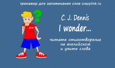 C. J. Dennis - I wonder. Ч.1