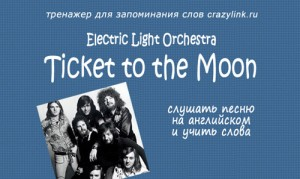 Electric Light Orchestra - Ticket to the Moon