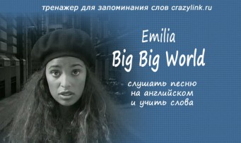 Emilia - Big Big World