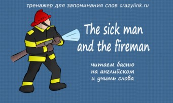 The sick man and the fireman