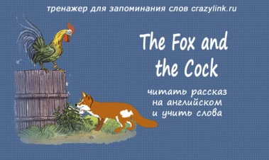 The Fox And The Cock
