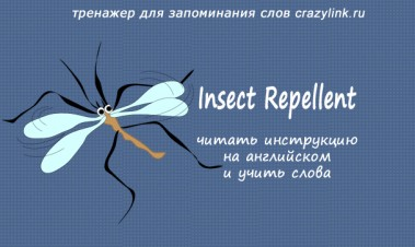 Insect Repellent. Ч.1