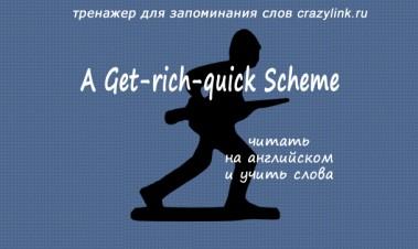 A Get-rich-quick Scheme