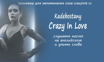 Kadebostany - Crazy In Love