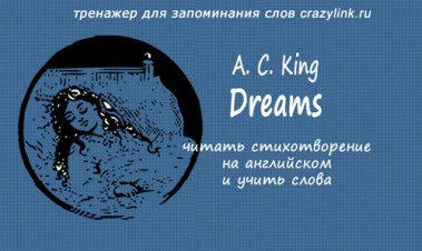Alfred Castner King - Dreams