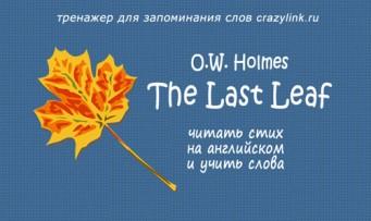 O.W. Holmes. The Last Leaf