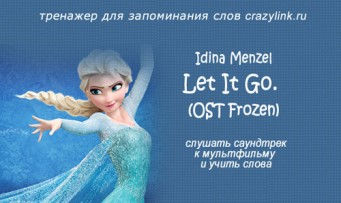 Idina Menzel - Let It Go. (OST Frozen)
