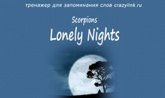 Scorpions - Lonely Nights