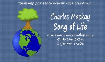 Charles Mackay - Song of Life