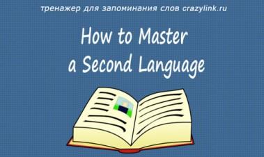 Как освоить иностранный язык