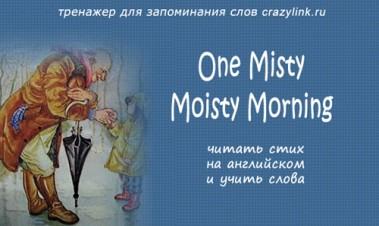 One Misty Moisty Morning