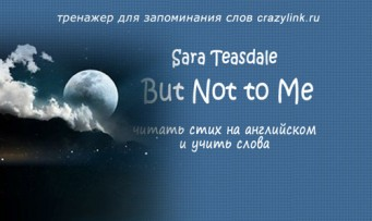 Sara Teasdale - But Not to Me