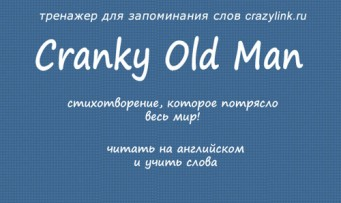 Cranky old man poem slide presentation free