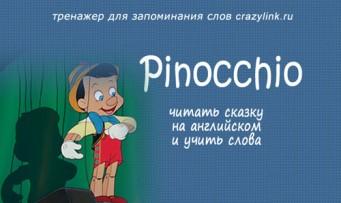 Пиноккио. Глава 1