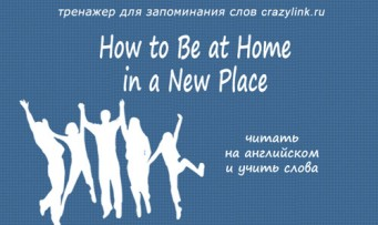 How to Be at Home in a New Place