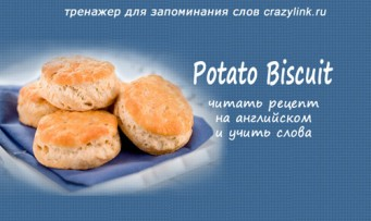 Potato Biscuit