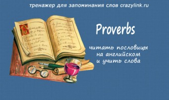 Пословицы. Ч.1