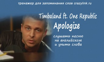 Timbaland ft. One Republic - Apologize