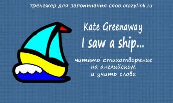 I saw a ship that sailed the sea
