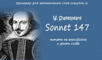 Шекспир. Сонет 147