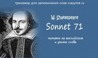 Шекспир. Сонет 71.