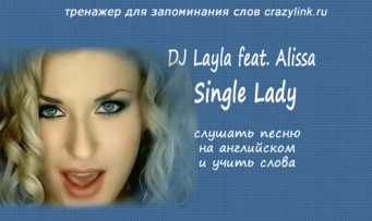 DJ Layla feat. Alissa - Single Lady