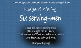 Киплинг. Six serving-men