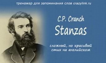 C.P. Cranch - Stanzas