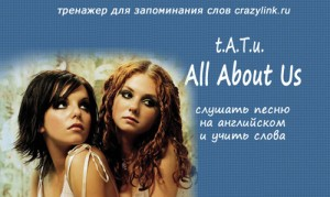 Тату - All about us